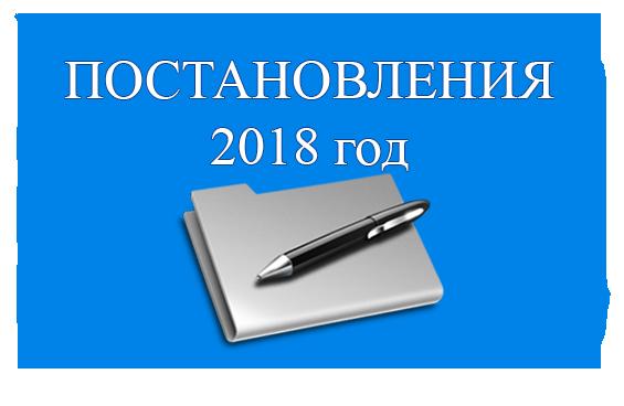 ПОСТАНОВЛЕНИЯ 2018 год