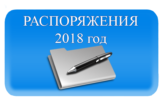 РАСПОРЯЖЕНИЯ 2018 год