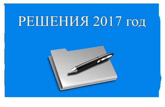 РЕШЕНИЯ 2017 год