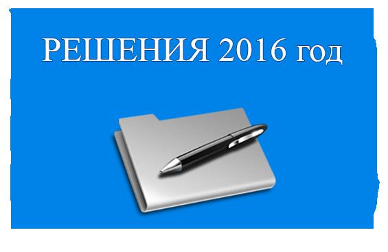 РЕШЕНИЯ 2016 год