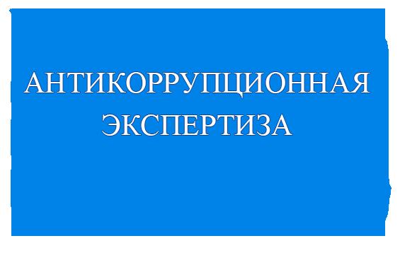 АНТИКОРРУПЦИОННАЯ ЭКСПЕРТИЗА