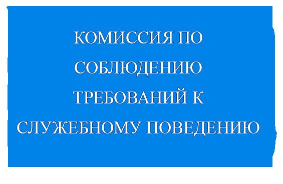 КОМИССИЯ ПО СОБЛЮДЕНИЮ ТРЕБОВАНИЙ К СЛУЖЕБНОМУ ПОВЕДЕНИЮ И УРЕГУЛИРОВАНИЮ КОНФЛИКТА ИНТЕРЕСОВ («АТТЕСТАЦИОННАЯ КОМИССИЯ»)