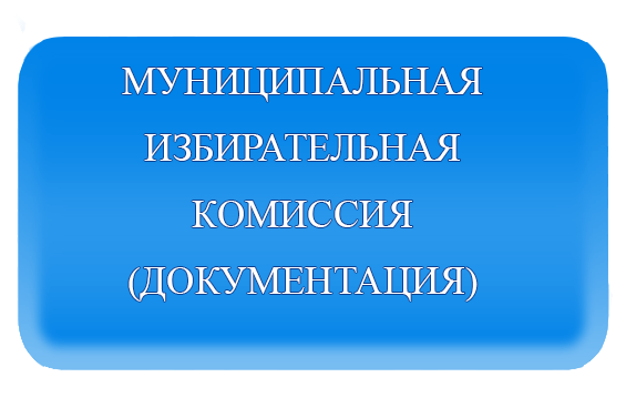 МУНИЦИПАЛЬНАЯ ИЗБИРАТЕЛЬНАЯ КОМИССИЯ (ДОКУМЕНТАЦИЯ)