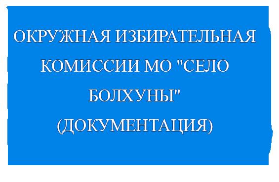 ОКРУЖНАЯ ИЗБИРАТЕЛЬНАЯ КОМИССИИ МО «СЕЛО БОЛХУНЫ» (ДОКУМЕНТАЦИЯ)