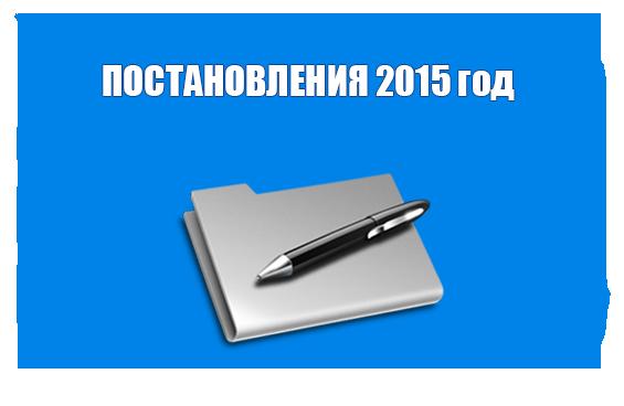 ПОСТАНОВЛЕНИЯ 2015 год